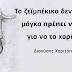 Tο ζεϊμπέκικο: Ο μοναχικός θρήνος (photos+videos)