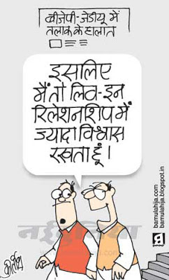 bjp cartoon, JDU Cartoon, nda, live-in relationship cartoon, indian political cartoon, third front