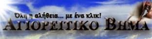 ΑΓΙΟΡΕΙΤΙΚΟ ΒΗΜΑ. ΚΛΙΚ ΣΤΗ ΦΩΤΟ