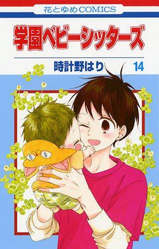 Gakuen Babysitters 14