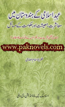 Ahde Islami Ke Hindustan Mein by Zafar ul Islam Islahi