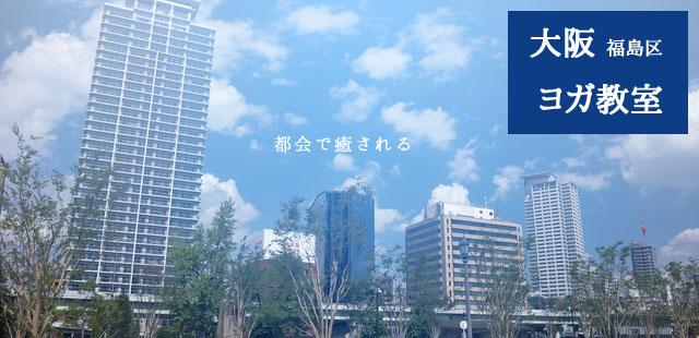 大阪 福島区教室