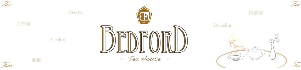 貝朵芙茶坊 Bedford Tea House