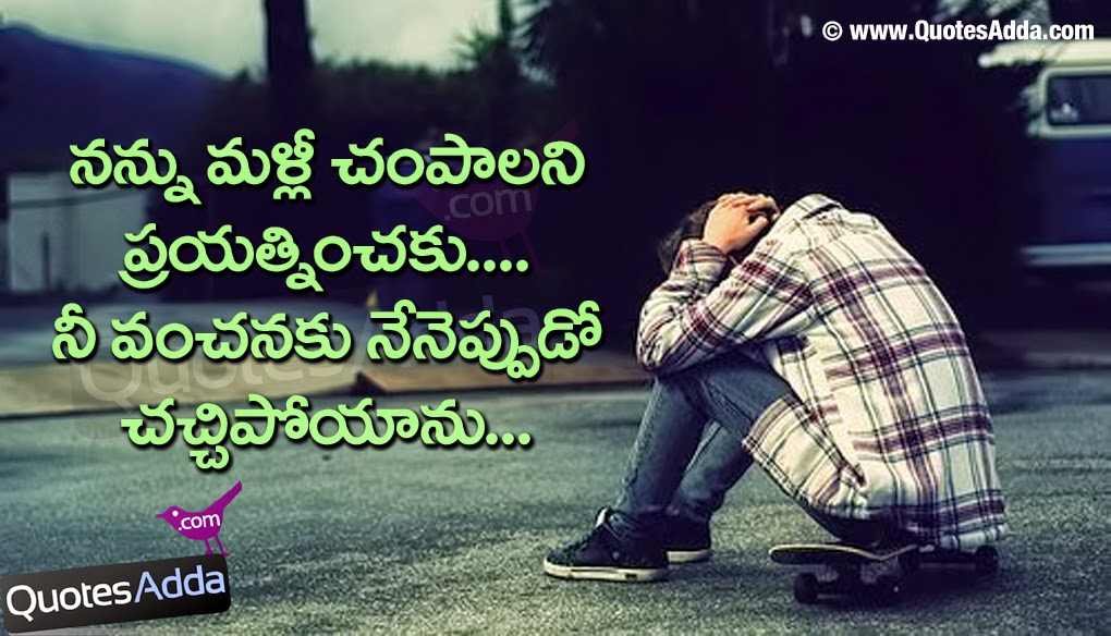 Telugu Sad Alone Love Failure Quotes Image | Quotes Adda.com | Telugu ...