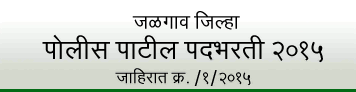 Jalgaon Police Patil Bharti 2015 apply online jalgaonexam.com