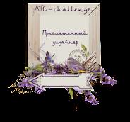 Пригласили ПД в ATC-challenge (галерея марта)