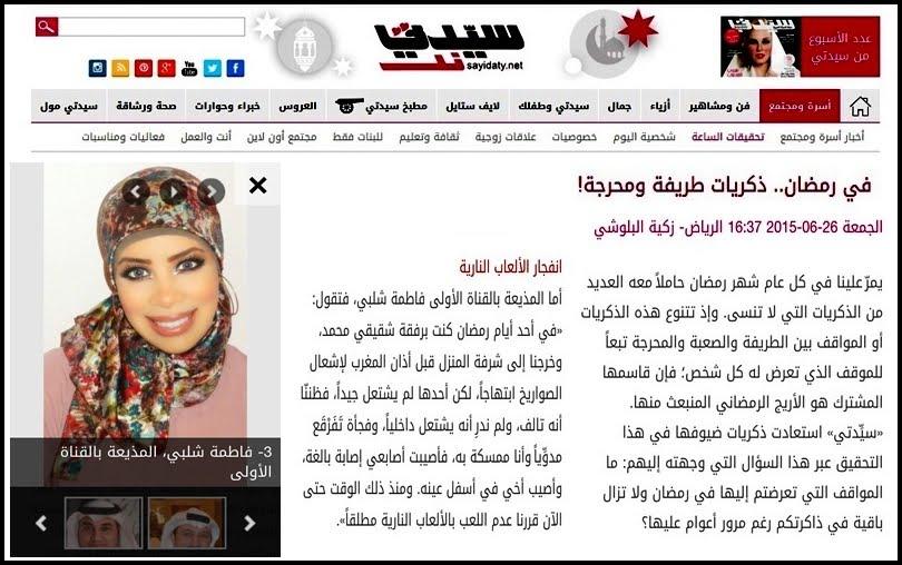 ذكريات رمضان مع الإعلامية فاطمة شلبى - مجلة سيدتى