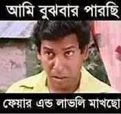funny photos bangla funny photos new two