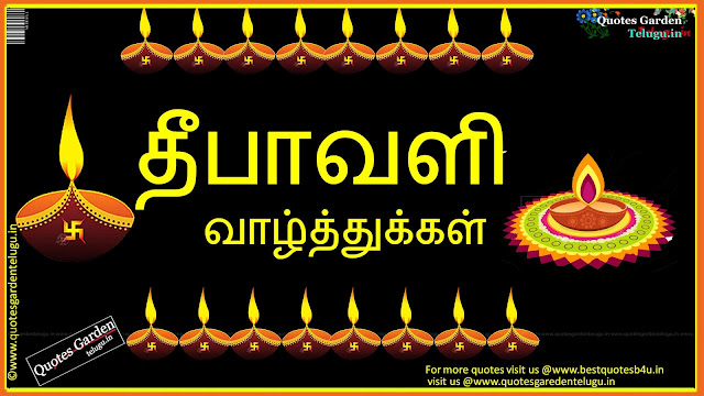 deepavali Valthukkal greetings wishes quotations kavithai in tamil