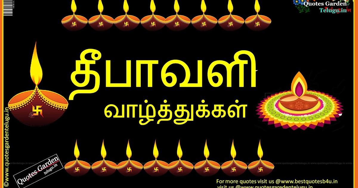 deepavali valthukkal greetings wishes quotations kavithai