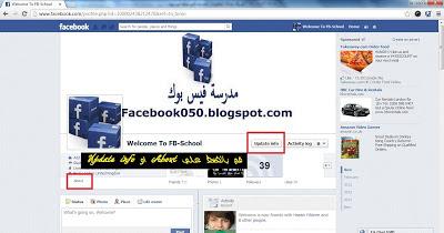 فيس بوك, فيسبوك عربي, 2013 فايس بوك, facebook, the facebook