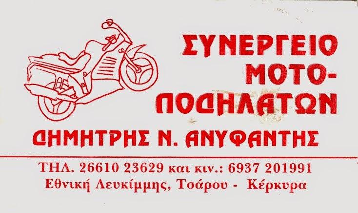 ΣΥΝΕΡΓΕΙΟ ΜΟΤΟΠΟΔΗΛΑΤΩΝ