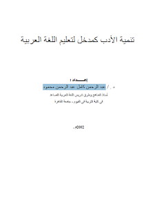 تنمية الأدب كمدخل لتعليم اللغة العربية