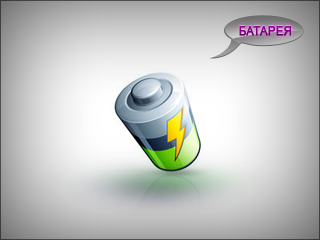 Powerful Battery