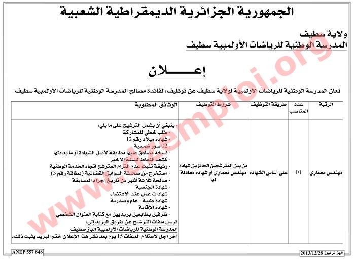 إعلان مسابقة توظيف في المدرسة الوطنية للرياضات الأولمبية لولاية سطيف ديسمبر 2013 setif.jpg