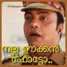Nalla ookkan photo - tintumon -  Funny shummy thilakan