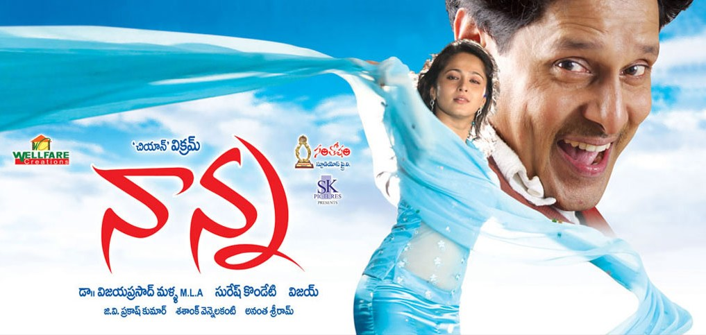 nanna telugu movie  links