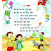 Basant Panchami Poem For Kids With Image
