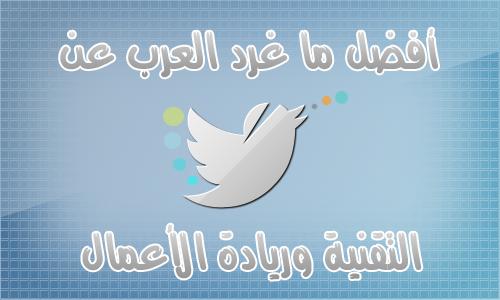 أفضل ما غرد العرب عن التقنية وريادة الأعمال في أسبوع (1)