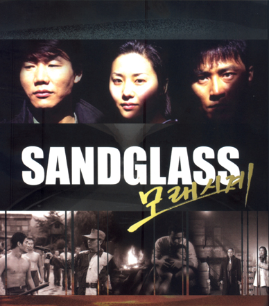 Sandglass (SBS) 64.5% (Feb. 6, 1995)