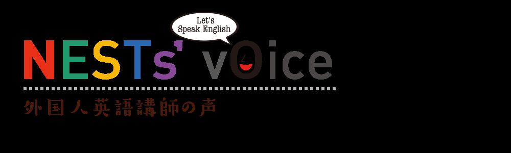NEST's voice