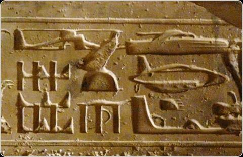 Eski Mısır, Helikopter, Denizaltı