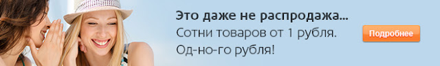Мы действительно отдаем множество товаров по ценам от 1 рубля!