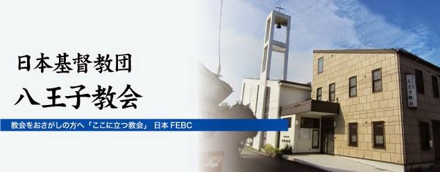 日本基督教団 八王子教会