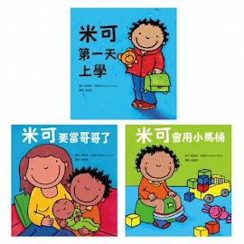 2018/11/29【米可長大了】系列《米可第一天上學》、《 米可要當哥哥了》、《 米可會用小馬桶》(水滴出版)