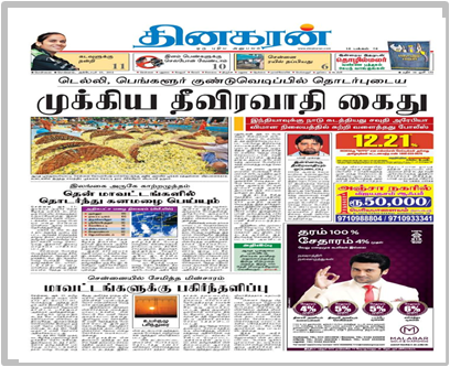 Dinakaran newspaper