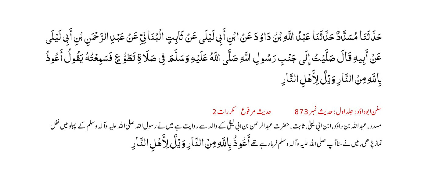 quran sharif in arabic