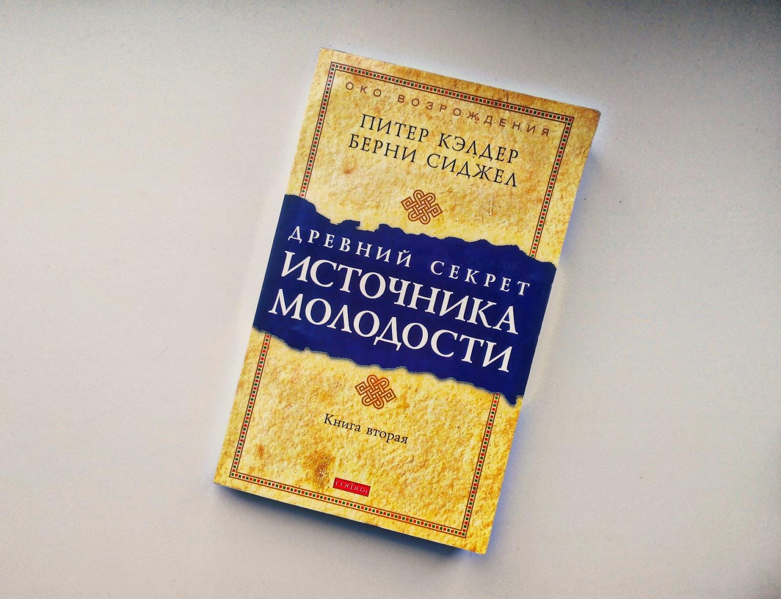"""Питер Кэлдер """"Древний секрет источника молодости. Книга вторая"""""""