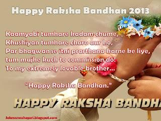 rakshabandhan sms