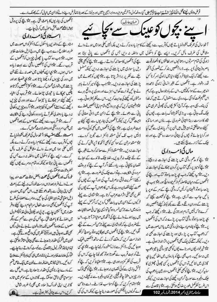 Ubqari Magazine December 2014 Page 06