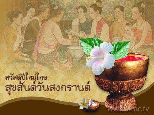 año nuevo tailandés