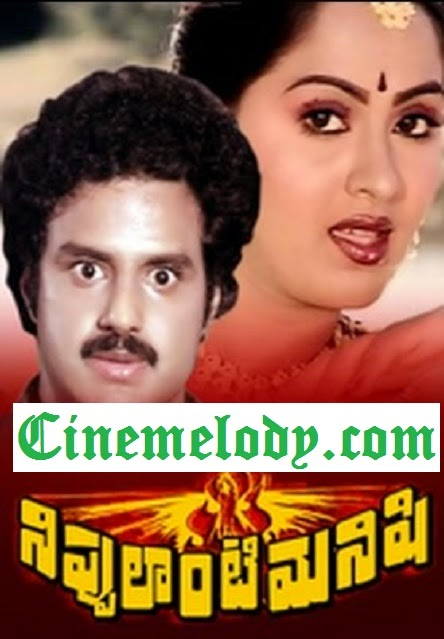 Nippulanti Manishi Telugu Mp3 Songs Free  Download  1986