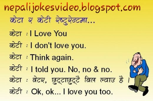 Nepali Funny Jokes Videos Nepali Funny Jokes Photos