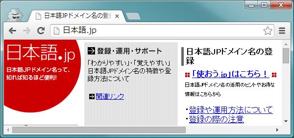 Punycode表記のドメイン名が日本語ドメイン名に変わる
