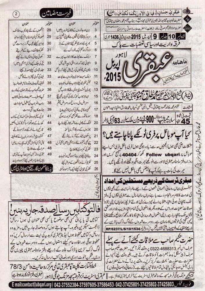 Page 2 Ubqari Magazine April 2015