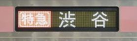 東急東横線 特急 渋谷行き 5050系側面