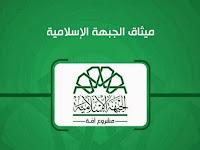 """Mujahidin Jabhah Islamiyah menolak """"negosiasi damai"""" di Jenewa"""