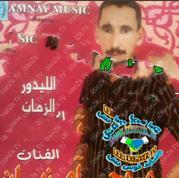 Moha Amziane-Daydour zman