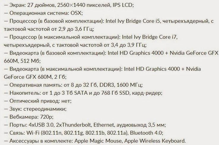технические характеристики моноблока iMac 27