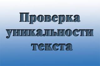 Наполнение сайта - проверка текста на уникальность