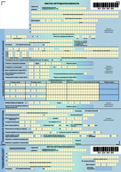 Справка 095 Хорошёвский район анализ крови ифа на нр слабоположительный 1 5