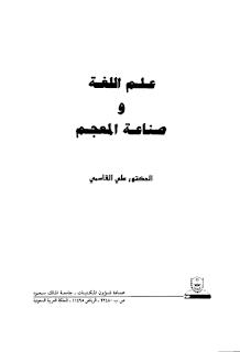 علم اللغة وصناعة المعجم