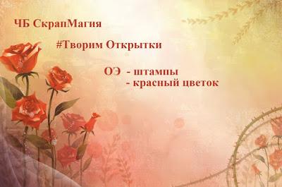#Творим Открытки 06/08