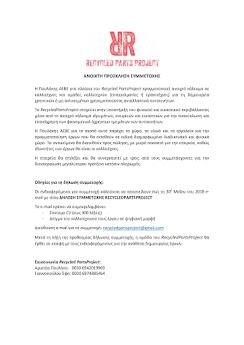 Ανοιχτή πρόσκληση συμμετοχής σε εικαστικούς καλλιτέχνες για προγραμματισμένο project.
