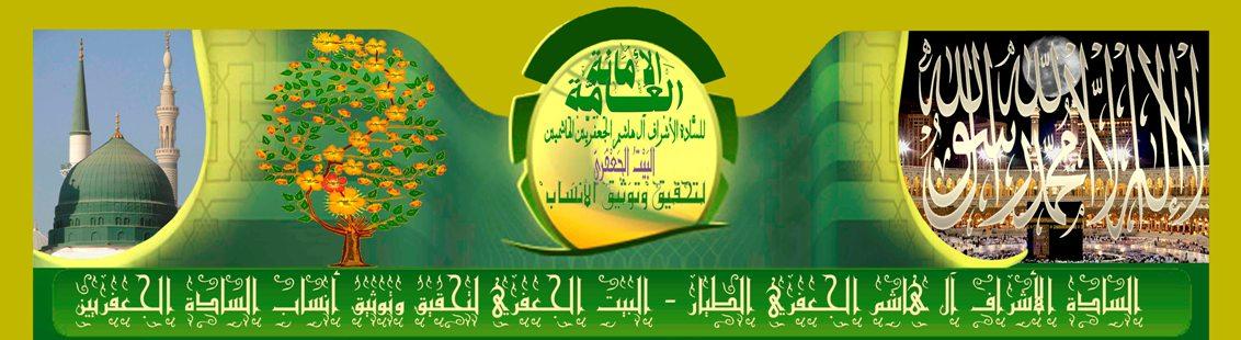 الموقع الرسمي أسرة السادة الأشراف آل هاشم الجعفري الطيار، الجعافرة الطيارون الزينبيون