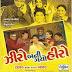 Zero Bani Gayo Hero - Gujarati Natak
